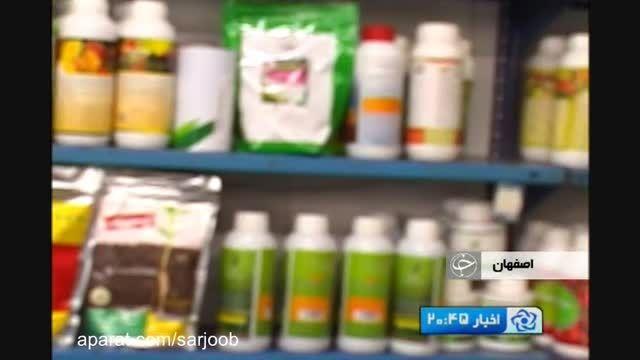 مصرف سموم کشاورزی تهدیدی برای سلامت و بهداشت
