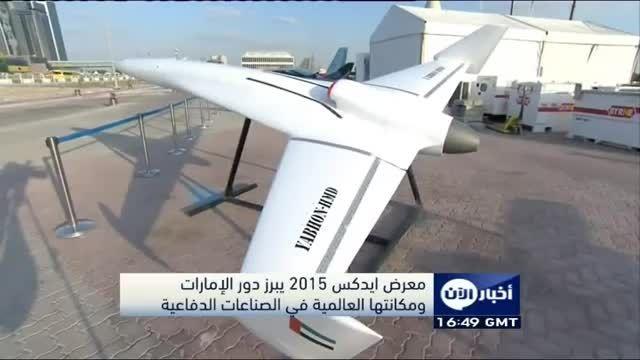 محصولات نظامی امارات در نمایشگاه دفاعی IDEX 2015