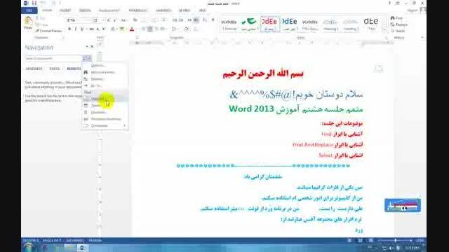 آموزش WORD ۲۰۱۳ آموزش آفیس جلسه هشتم ضمیمه