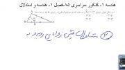 هندسه 1 - فصل 1  هندسه و استدلال - نکته - کنکورسراسری85