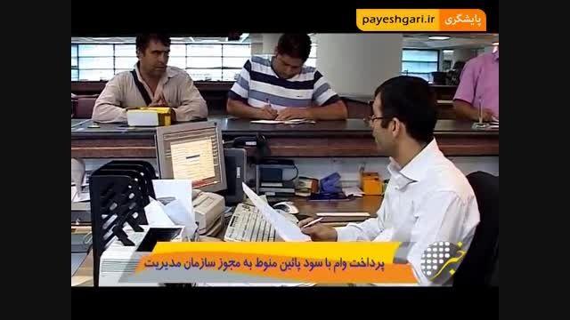پرداخت وام با سود پائین منوط به مجوز سازمان مدیریت
