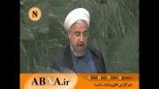 سخنرانی دکتر روحانی در سازمان ملل متحد قسمت اول
