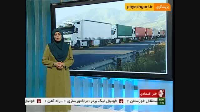 ترانزیت 4 میلیون و 351 هزار تن کالا از خاک ایران