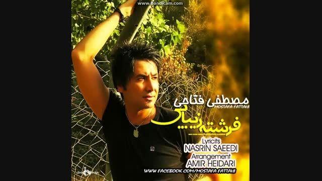 مصطفی فتاحی - فرشته زیبایی
