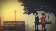 موزیک ویدیو جدید کارمندان و رعنا منصور - من و دنیا