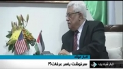 فلسطین:1392/11/14:سرنوشت یاسر عرفات..درانتظار محمود عباس