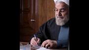 دکتر حسن روحانی - دولت تدبیر و امید