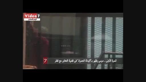 مرسی با لباس قرمز در دادگاه