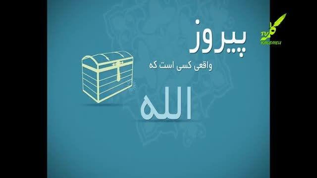 سپرده گذاری نزد الله