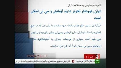 انتخابات گرفتگی زودرس در ایران