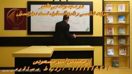 کنکور - دیفرانسیل و فیزیک را صد بزنید با مهندس مسعودی20