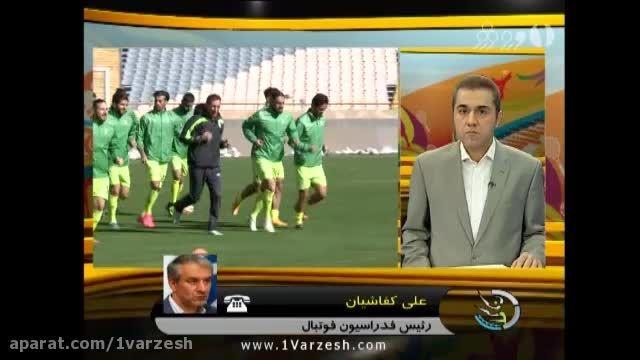 تیم ملی فوتبال ایران عازم گوام شد