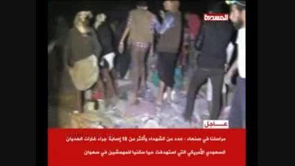 تصاویر جدید جنایت آل سعود