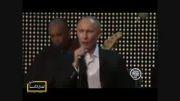 وقتی ولادیمیر پوتین زیر آواز می زند
