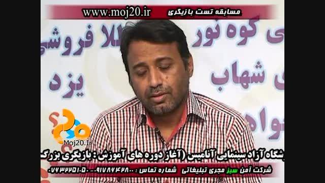 مسابقه استعدادیابی بازیگری (سید سعید هاشمی)