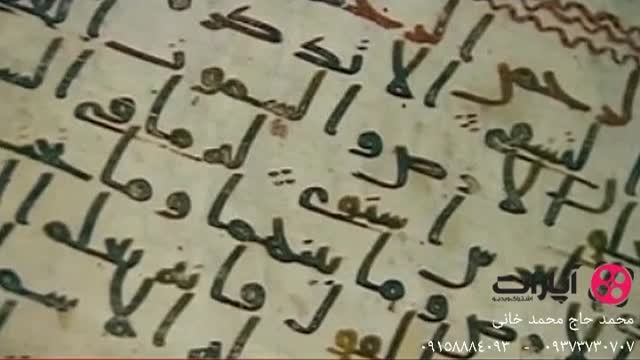 قدیمی ترین قرآن جهان به تازگی کشف شد