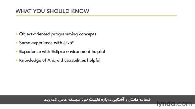آموزش اندروید با زیرنویس فارسی -آنچه باید از قبل بدانید