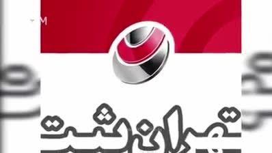 تهران ثبت در اخبار شبکه GEM