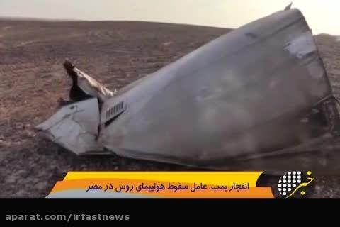 انفجار بمب ، عامل سقوط هواپیمای روسیه در مصر عنوان شد