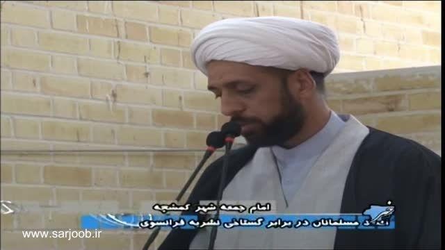 نماز جمعه شهر کمشچه / 2 بهمن 93