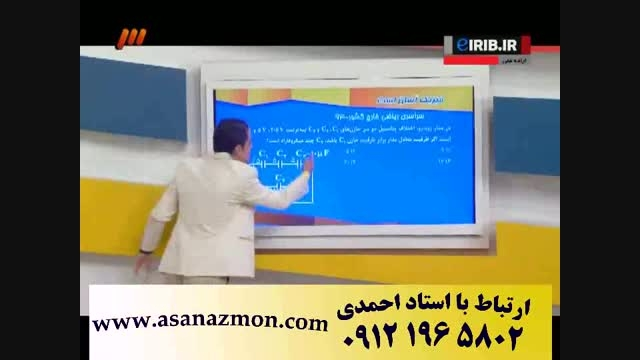 حل سوالات کنکور سراسری با مدرس باسابقه کنکور - کنکور 6