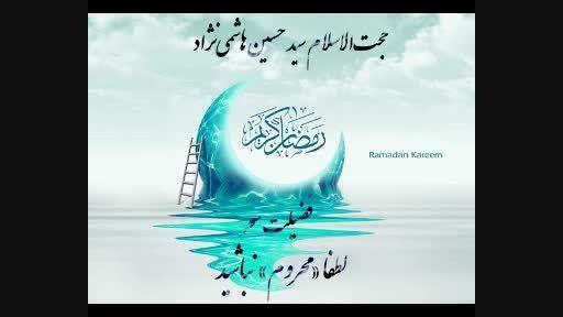 حجت الاسلام هاشمی نژاد ـ لطفا «محروم» نباشید(فضیلت سحر)