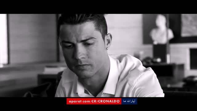 تبلیغ زیبای کریستیانو رونالدو همراه پسرش (جونیور)