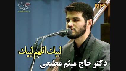 دکتر میثم مطیعی: لبیک اللهم لبیک (دم پایانی)