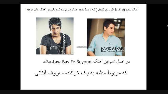 اسم اصلی آهنگ تقاص.حمید عسکری.سیرین عبدالنور