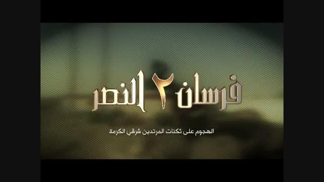 جنگ داعش در فلوجه با نیروهای عراقی