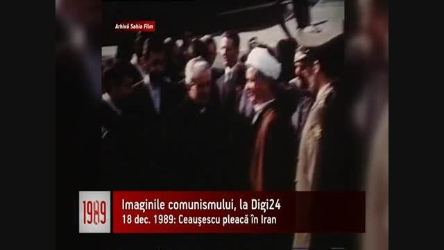 دیدار جنجالی هاشمی رفسنجانی  در تلویزیون رومانی