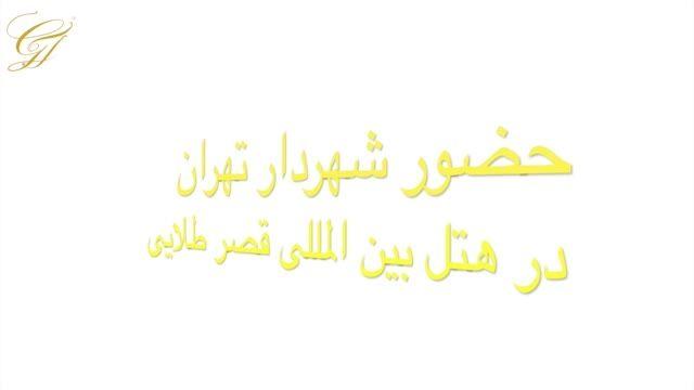 حضور شهردار تهران در هتل بین المللی قصر طلایی - ۹۴/۵/۲۲