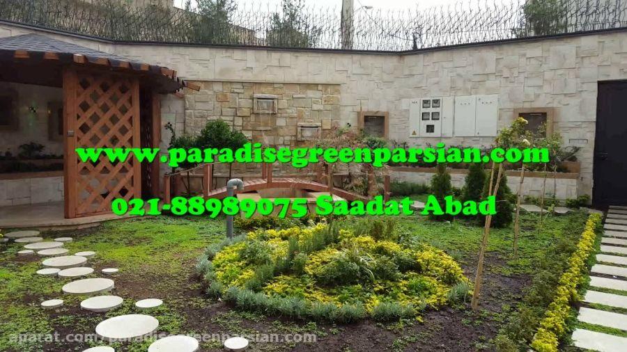آبنمای پرده ای- آبنما دیواری و محوطه سازی حیاط-فضای سبز