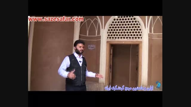 کاشان - خانه عامری ها (قسمت اول)