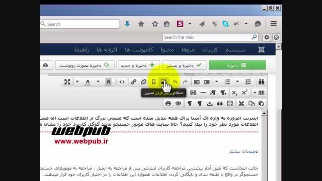 آموزش روش تنظیم توضیحات ALT برای تصاویر در جوملا 3