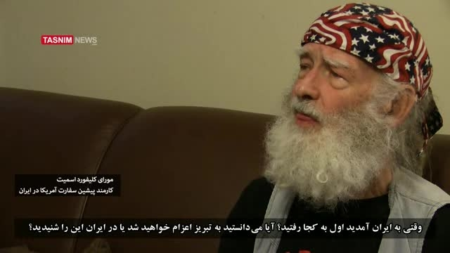 گفت وگو با کارمند سابق سفارت آمریکا در ایران (قسمت سوم)