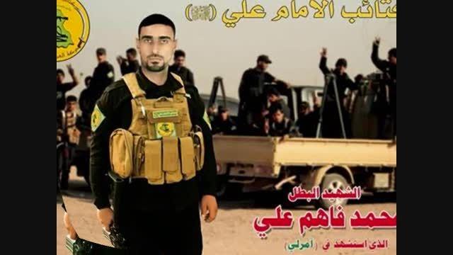 نماهنگ شهدای مدافعین حرم سپاه امام علی ع عراق