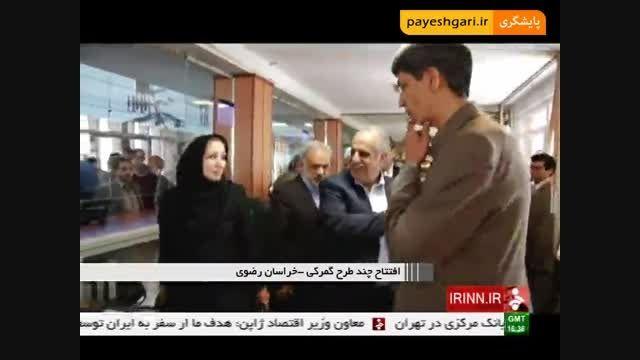 افتتاح چند طرح گمرکی در خراسان رضوی