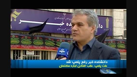 رفع پلمپ از دانشکده خبر