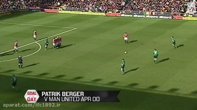 گل شگفت انگیز پاتریک برگر به منچستر یونایتد در سال 2000