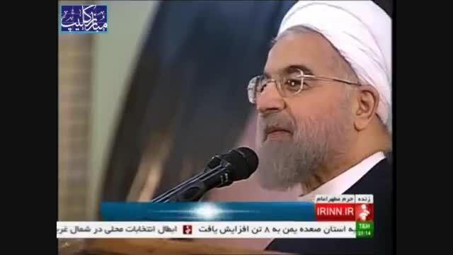 در حاشیۀ سخنرانی حسن روحانی در حرم امام خمینی (ره)