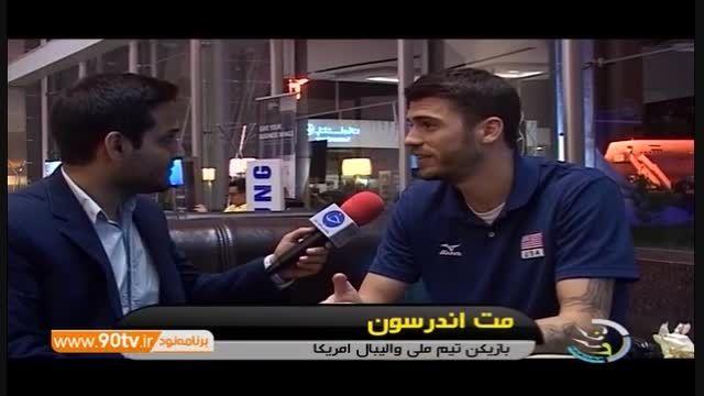 استقبال ایرانیان از تیم والیبال آمریکا