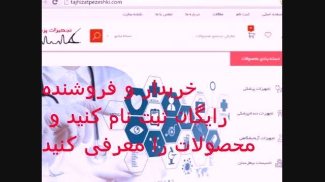 سایت خرید و فروش  تجهیزات  پزشکی