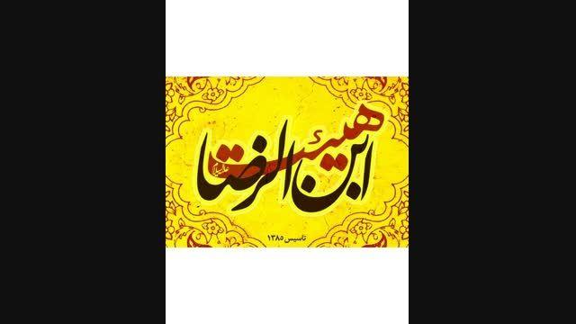 بخش هفتم-شور-حسین یعقوبیان-شهادت حضرت زهرا(س)-دهه اول