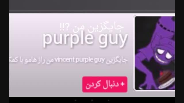 نامه vincent به purple guy