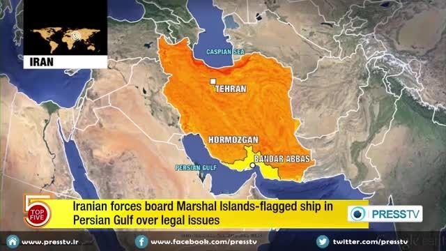 توقیف کشتی جزیره مارشال توسط نیروی دریایی ایران