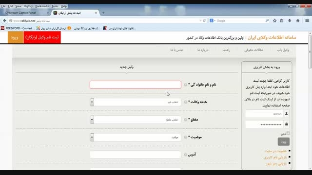 سامانه اطلاعات وکلای ایران