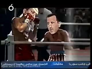 مبارزه بوکس بین بشار اسد و رجب طیب اردوغان