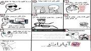 اندر حکایت حذف ویدیو
