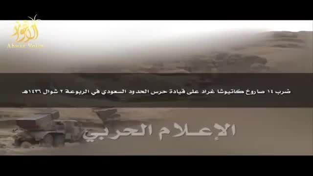 شلیک 14 موشک یمنی به سمت هنگ مرزی عربستان در الربوعه
